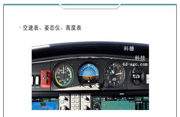 钻石DA-40仪表盘