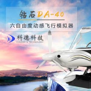 钻石DA-40动感飞行模拟器|DA40模拟器