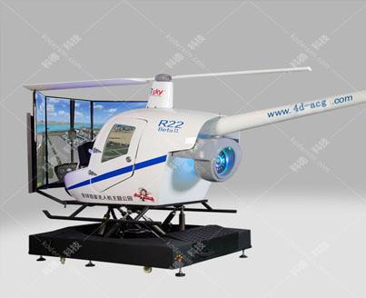 六自由度R22直升机模拟器