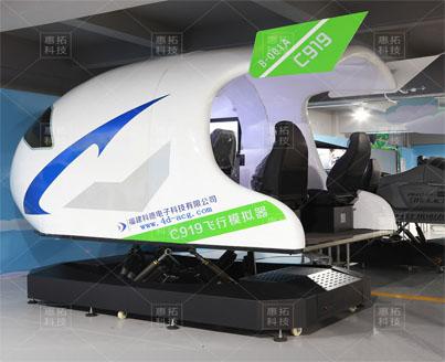 C919国产飞机模拟器