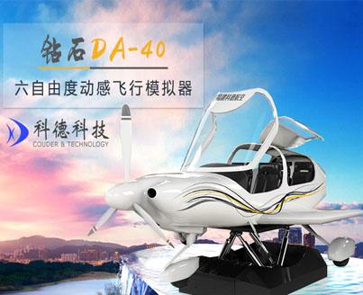 钻石DA-40动感飞行模拟器