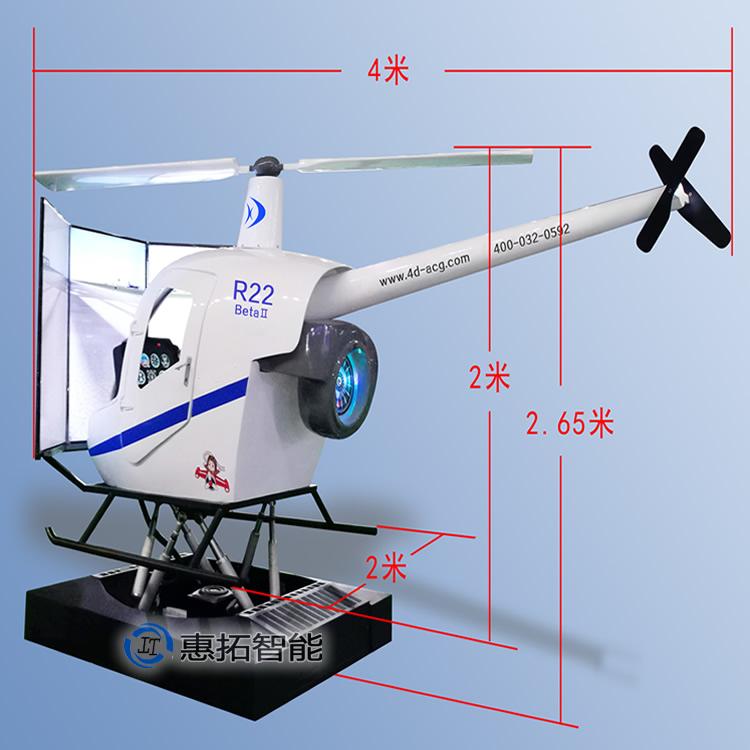 R22直升机模拟器