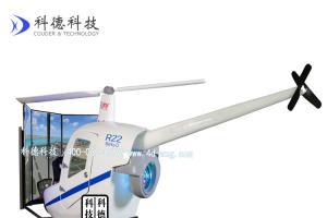 R22直升机模拟器-六自由度R22直升机模拟器图片