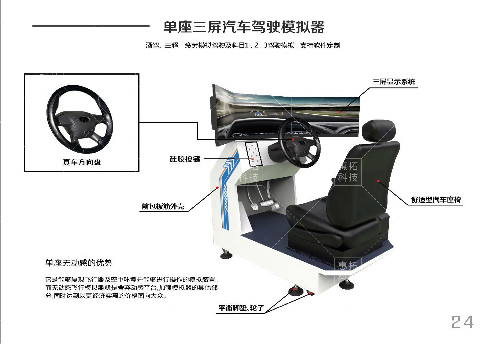 汽车虚拟驾驶