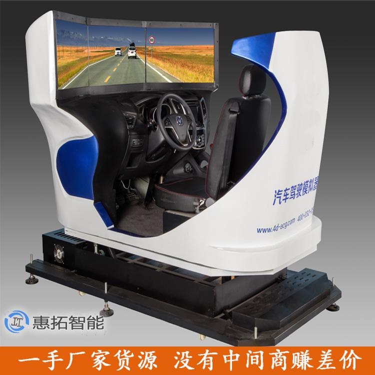 最新型汽车模拟器