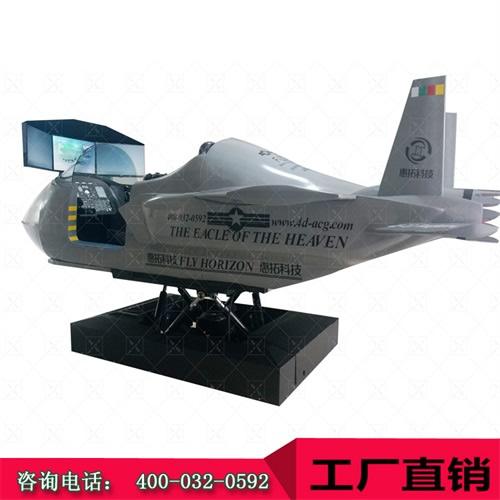 六自由度战斗机飞行模拟器