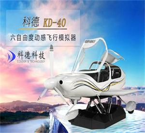 科德-KD40A动感飞行模拟器|KD40模拟器