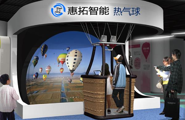 全景VR热气球