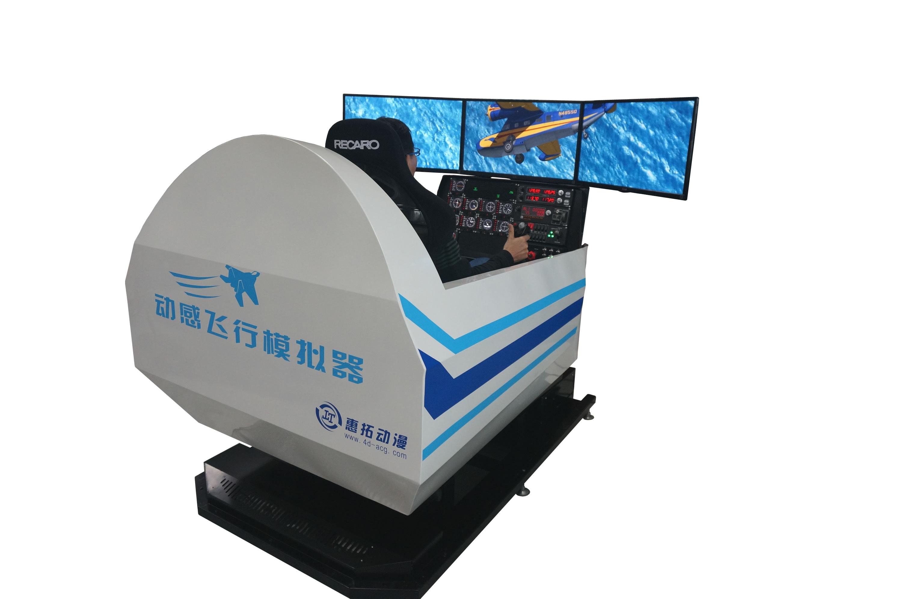 单座双屏全动感民航飞行模拟器 固定翼模拟飞行