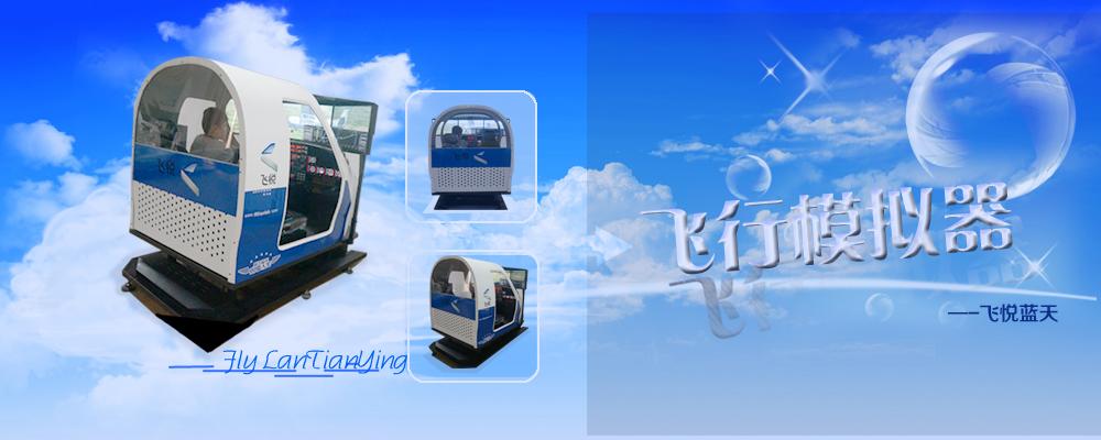 金龙客车安全体验系统_汽车驾驶模拟器_赛车游戏机_器