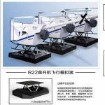 直升飞机模拟驾驶器